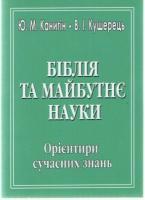 Канигін Юрій Біблія та майбутнє науки 978-966-618-259-6