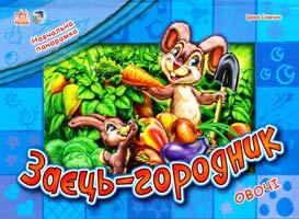 Сонечко Ірина Заєць-городник. Овочі. Навчальна панорамка