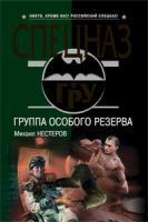 Михаил Нестеров Группа особого резерва 978-5-699-37192-1