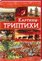 Наниашвили Ирина Картины-триптихи 978-966-14-9181-5