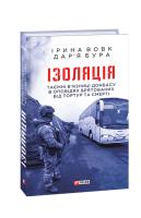Вовк Ірина, Бура Дар'я Ізоляція. Таємні в'язниці Донбасу в оповідях врятованих 978-966-03-9270-0