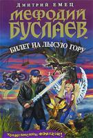 Дмитрий Емец Мефодий Буслаев. Билет на Лысую Гору 978-5-699-14552-2