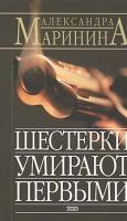 Маринина А.Б. Шестерки умирают первыми: Роман 5-699-06109-6