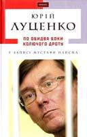 Луценко Юрій, Найєм Мустафа По обидва боки колючого дроту 978-617-585-077-0