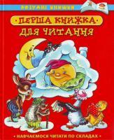 Перша книжка для читання 966-605-681-х