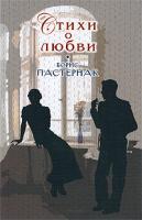 Борис Пастернак Стихи о любви 978-5-699-34996-8