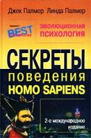 Джек Палмер, Линда Палмер Эволюционная психология. Секреты поведения Homo Sapiens 5-93878-094-2, 0-205-27868-х