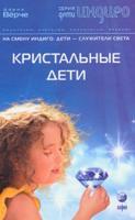 Дорин Верче Кристальные дети. На смену Индиго: Дети - служители Света 978-5-91250-558-4