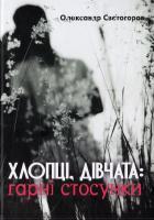 Свєтогоров Олександр Хлопці, дівчата: гарні стосунки 978-617-7080-08-3