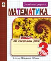 Будна Наталя Олександрівна Математика : зошит для контрольних робіт : 3 клас. За оновленою програмою 978-966-10-5237-5