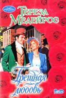 Медейрос Тереза Грешная любовь 978-5-17-070332-6