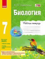 Задорожний Костянтин Миколайович Биология. 7 класс. Рабочая тетрадь