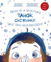 Чаклун Олег Танок сніжинки. Dance of a Snowflake. Tanz der Schneeflocke 978-617-7262-50-2