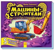 Сонечко Ірина Малышам о машинах. Машины-строители. С ПАЗЛАМИ
