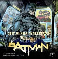 Воллес Даніель Бетмен. Світ очима супергероя. Книга про всесвіт ДС 978-617-7535-31-6