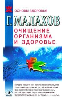 малахов очищение организма паразитов