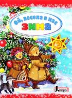 Рібцун Юлія Ой, весела в нас зима 978-966-178-002-5