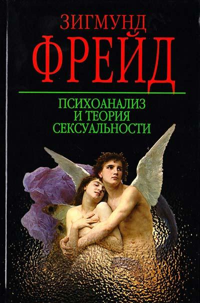 Зигмунд фрейд очерки по психологии сексуальности torrent