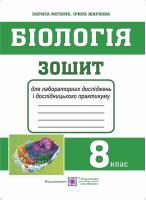 Жаркова І., Мечник Л. Зошит для практичних робіт і лабораторних досліджень з біології. 8 кл. 978-966-07-3209-4