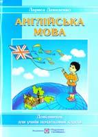 Давиденко Лариса Happy Start with English! Довідник з англійської мови для учнів початкових класів 978-966-07-0962-1