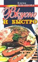 Левашова Елена Вкусно и быстро 5-04-004009-1