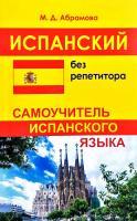 Абрамова М. Испанский без репетитора. Самоучитель испанского языка 978-5-9908701-8-5