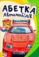 Сонечко Ірина Абетка автомобілів. (картонка) 978-966-747-729-5