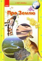 Укладач Сиротенко А. Й. Про Землю. Ілюстрована енциклопедія для дітей 978-966-672-618-9