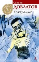 Довлатов Сергей Компромисс 978-5-389-04057-1