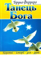 Ферреро Бруно Танець Бога 978-966-395-481-3