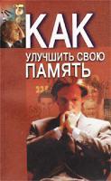 Андрей Польской Как улучшить свою память 985-433-524-0
