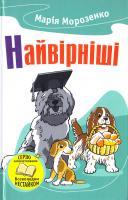 Морозенко Марія Найвірніші: Історії про собак 978-966-923-116-1