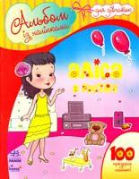 Аліса в гостях. Альбом із наліпками для дівчаток. 100 прозорих наліпок