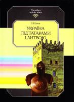 О. В. Русина Україна під татарами і Литвою. В 15 т. Т. 6 966-7217-56-6