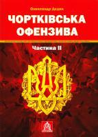 Дедик Олександр Чортківська офензива. Частина 2 978-617-664-032-5