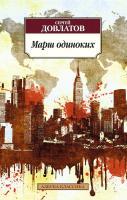 Довлатов Сергей Марш одиноких 978-5-389-09058-3
