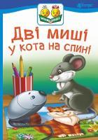 Прудник Світлана Володимирівна Дві миші у кота на спині : казка 978-966-10-5035-7