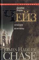 Джеймс Хедли Чейз Опаснее мужчины 978-5-227-02380-3