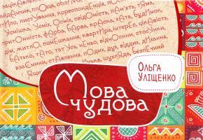Уліщенко Ольга Мова чудова 978-617-690-165-5