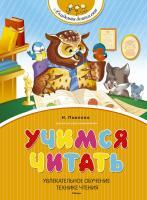 Павлова Наталья Учимся читать 978-5-389-07185-8