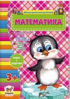 Борзова В. Математика 3+. Школа раннього розвитку 978-617-695-047-9