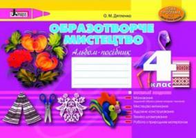 Дятленко О.М. Образотворче мистецтво. 4 клас. Альбом-посібник.