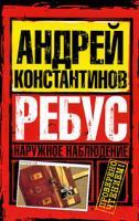 Андрей Константинов Наружное наблюдение. Ребус 978-5-17-058035-4, 978-5-9725-1461-8