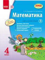Скворцова С.О., Онопрієнко О.В. Математика. 4 клас. Навчальний зошит. 3 частина
