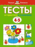 Земцова Ольга От простого к сложному. Тесты для детей 4-5 лет 978-5-389-05278-9