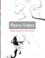 Кафка Франц Собрание сочинений в 5-ти томах. Т.2 978-5-389-02071-9