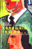 Неборак Віктор Колишній, інший... Автобіографічний текстиль 978-966-441-314-2