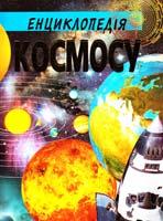 Упорядник Василь Товстий Енциклопедія космосу 978-966-8826-54-2