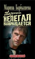 Александр Бушков Звездочет. Нелегал возвращается. Книга 3 5-224-02644-х