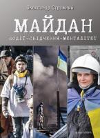 Стражний Олександр Майдан. Події-свідчення-менталітет 978-966-378-489-2